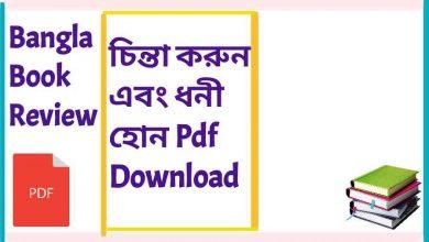 Photo of চিন্তা করুন এবং ধনী হোন Pdf Download