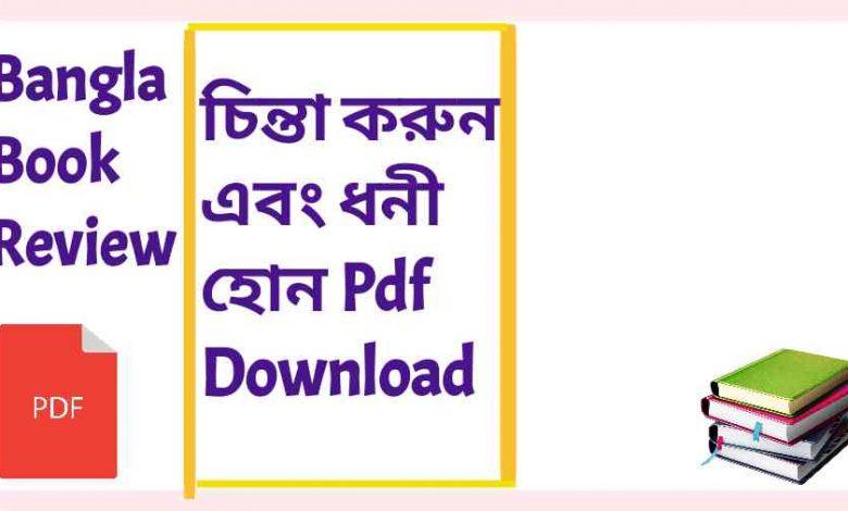 book চিন্তা করুন এবং ধনী হোন Pdf Download