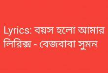 Photo of Lyrics: বয়স হলো আমার লিরিক্স – বেজবাবা সুমন