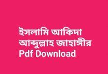 Photo of ইসলামি আকিদা আব্দুল্লাহ জাহাঙ্গীর Pdf Download