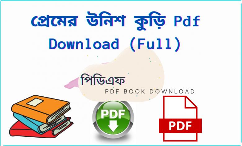 উনিশ কুড়ির প্রেম স্মরণজিৎ চক্রবর্তী pdf