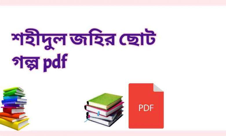 f শহীদুল জহির ছোট গল্প pdf