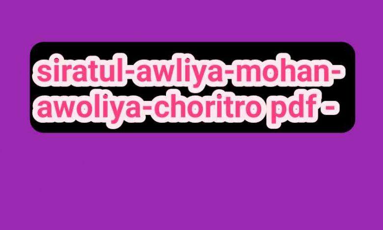 siratul awliya mohan awoliya choritro pdf