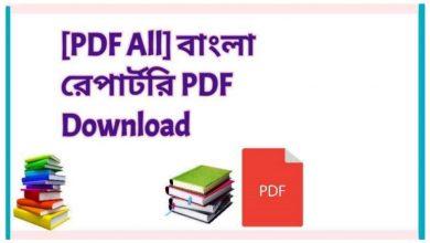 Photo of বাংলা রেপার্টরি Pdf Download (New)