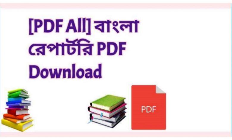 v বাংলা রেপার্টরি Pdf Download New