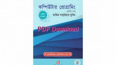 Photo of গল্পে গল্পে সি প্রোগ্রামিং PDF Download